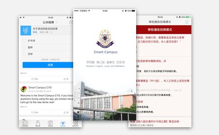 HK Smart Campus