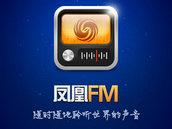 凤凰FM | 凤凰网推出的手机音频应用