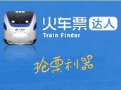 火车票达人   500万人都在用的订票软件