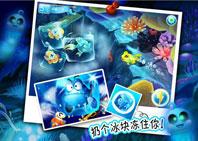 《乐乐鱼聚会》游戏截图1