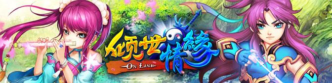 倾世情缘官网合作专区_91手机游戏_game.91.com