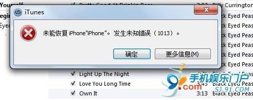 使用iTunes恢复iPhone固件发生未知错误1013简析