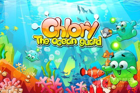 【海洋卫士】画面可爱的休闲益智类游戏