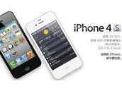 iPhone 4s 通知中心