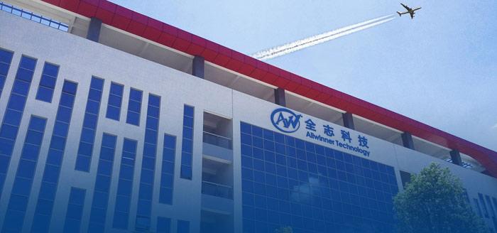 珠海全志科技股份有限公司