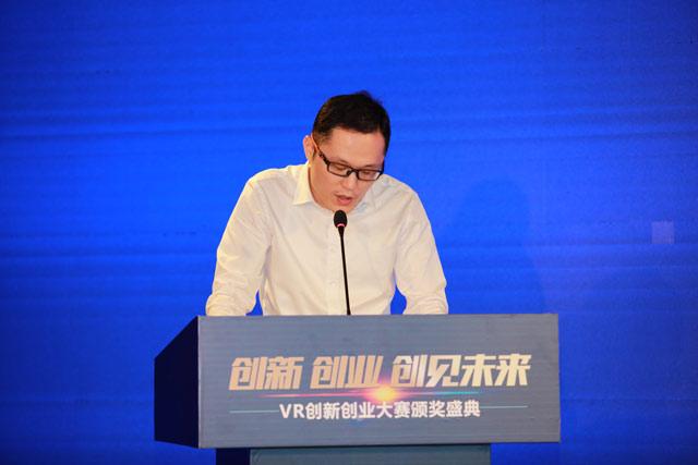 VR创新创业大赛颁奖盛典在榕举行