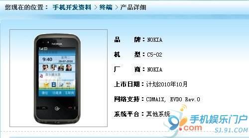 诺基亚C5-02电信定制机 支持GSM/WCDMA