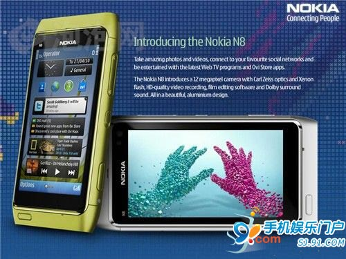 诺基亚N8中国大陆市场全球首发