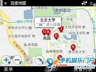 百度地图Symbian版发布了