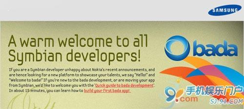 三星挖角Symbian开发者转向Bada系统