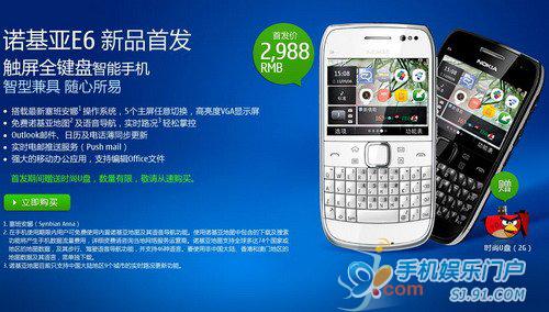诺基亚E6行货版正式开卖 定价2988元