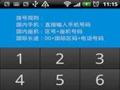 省钱方便�C易快通网络电话测评体验
